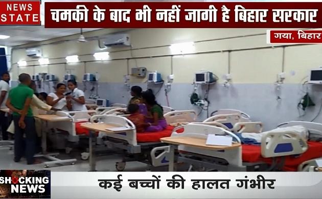 Shocking News : गया- चमकी बुखार से 8 बच्चों की मौत, देखें क्यों चुप्पी साधे बैठा है प्रशासन