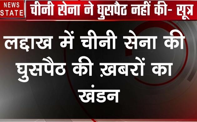 भारतीय सेना ने चीनी सेना के घुसपैठ की खबर की किया खंडन-सूत्र , देखें वीडियो