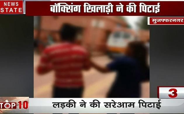 मुजफ्फरनगर: बॉक्सिंग खिलाड़ी से छेड़छाड़ करना पड़ा भारी, देखिए कैसे लड़की ने की इस मनचले की पिटाई