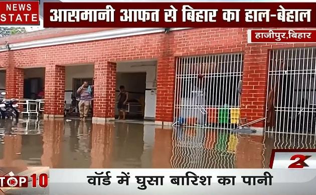Bihar: बारिश से बेहाल हुए लोग, यहां अस्पताल बन गए हैं झील, देखें वीडियो