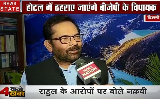 दिल्ली: बीजेपी ने दिया कांग्रेस के आरोपों का जवाब, देखें मुख्तार अब्बास नकवी का Exclusive Interview