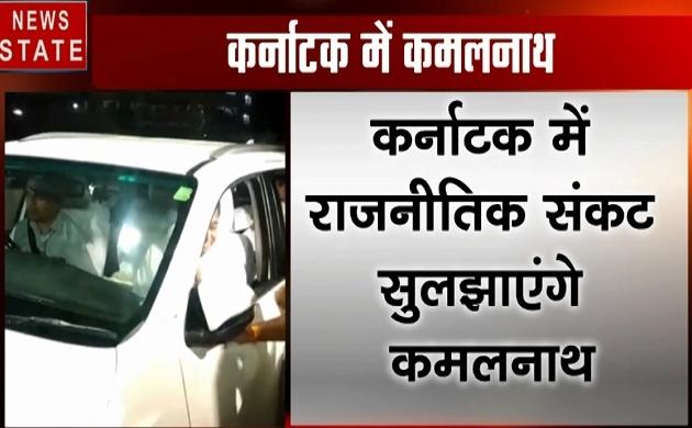 Madhya pradesh: कर्नाटक के राजनीतिक संकट को संभालेंगे सीएम कमलनाथ,बेंगलुरु के लिए हुए रवाना, देखें वीडियो