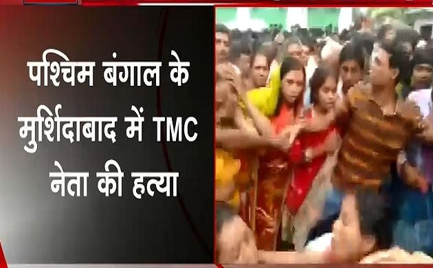 पश्चिम बंगाल: मुर्शिदाबाद में TMC नेता की गोली मारकर हत्या, देखें वीडियो