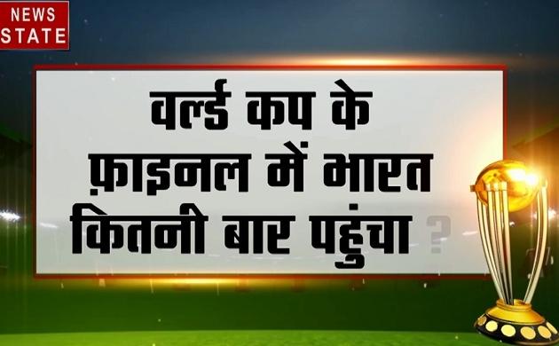 CONTEST: वर्ल्ड कप के फाइनल में भारत कितनी बार पहुंचा, दें सवाल का जवाब और जीते इनाम