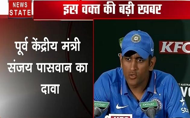 क्रिकेट छोड़ने के बाद इस पार्टी में शामिल हो सकते हैं महेंद्र सिंह धोनी, होंगे CM पद के दावेदार