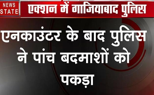 Uttar Pradesh : मुरादनगर, लोनी और गाजियाबाद में 5 एनकाउंटर, यूपी में ऑपरेशन ठोको जारी, देखें वीडियो
