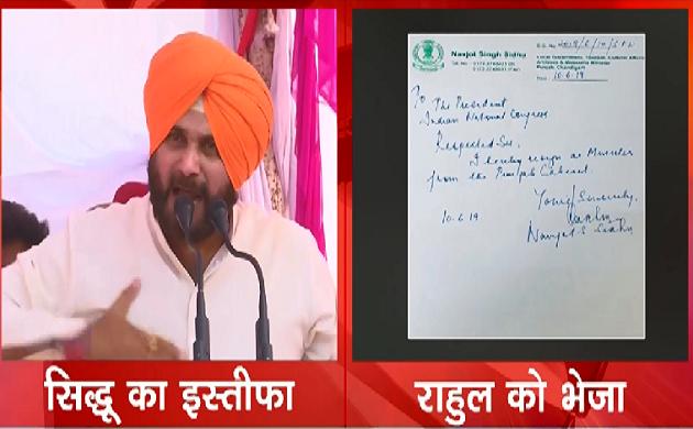 Breaking : Navjot Singh Sidhu ने पंजाब के मंत्री पद से दिया इस्तीफा