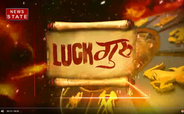 Luck Guru : जानिए आज कैसा रहेगा आप का दिन और किन राशियों के लिए बन रहा विशेष योग, देखिए 15 जुलाई का राशिफल
