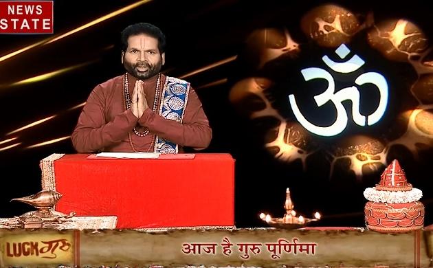 Luck Guru : जानिए क्या है गुरु पूर्णिमा का महत्व, आज चंद्र ग्रहण के दिन क्या होगा इसका आपके जीवन पर प्रभाव, देखें वीडियो