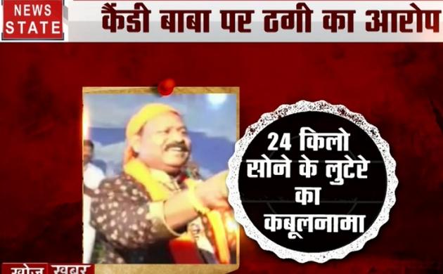 Khoj Khabar Special : शरीफगढ़ का बेईमान बाबा, राजेश कैंडी और सोने की 24 ईंट का राज