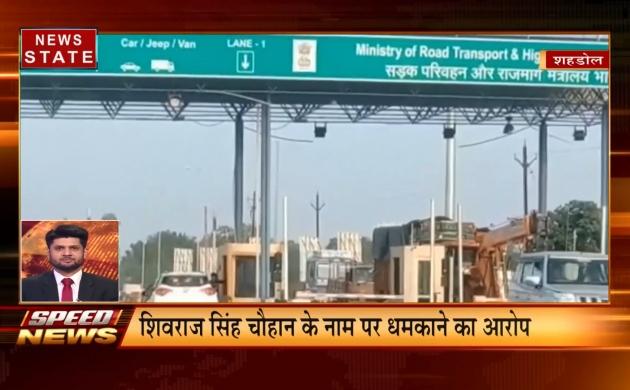 MP SPEED NEWS: NH-43 पर टोल प्लाजा कर्मियों की गुंडागर्दी