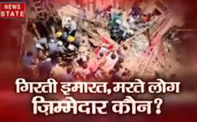 गिरती इमारत, मरते लोग जिम्मेदार कौन ?, देखिए रात 9 बजे खोज खबर में दीपक चौरसिया के साथ