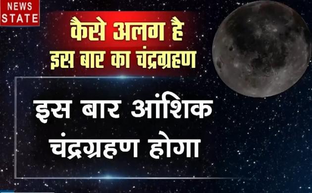 Sabse Bada Mudda : चंद्रग्रहण का किस्मत कनेक्शन, चांद का 65 फीसदी हिस्सा ढक जाएगा