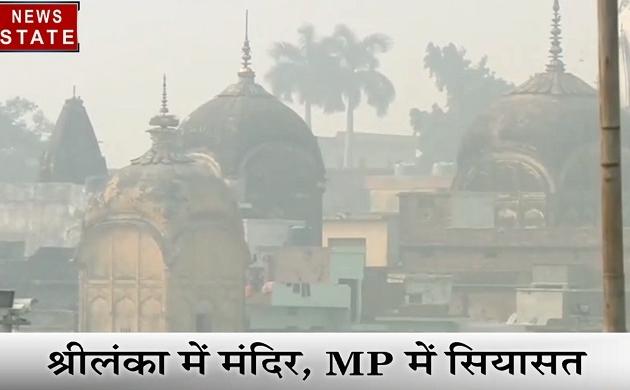 Madhya Pradesh:  श्री लंका में मंदिर बनाने को लेकर घमासान, देखिए शिवराज की मंदिर वाली सियासत