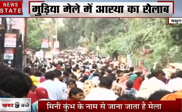 Uttar Pradesh: मथुरा- गुरु पूर्णिमा के दिन मुड़िया मेले में दिखा आस्था का सैलाब, देखें वीडियो