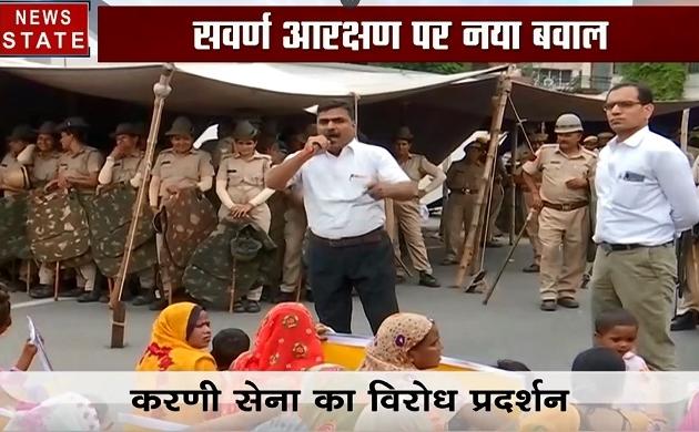 राजस्थान: देश में लागू हुआ स्वर्ण आरक्षण, राजस्थान में करनी सेना का विरोध, देखें वीडियो