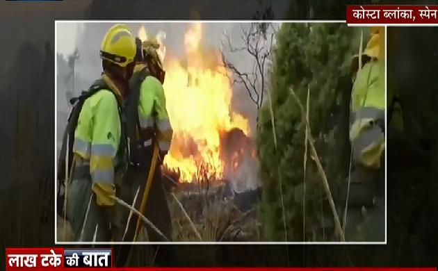 लाख टके की बात : जल उठे स्पेन के जंगल, 15 हेलिकॉप्टर आग बुझाने में जुटे