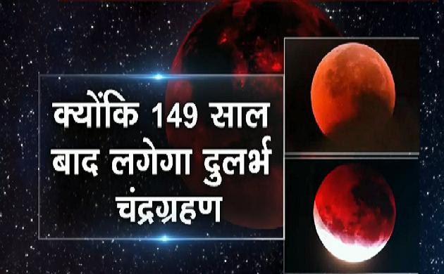 चंद्रग्रहण का महासंयोग : दुर्लभ चंद्रग्रहण की पूरी कहानी, देखिए इस VIDEO में