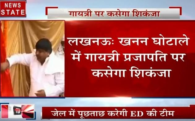 Uttar Pradesh: अखिलेश सरकार में मंत्री रहे गायत्री प्रसाद प्रजापति पर ED का शिकंजा, जेल में होगी पूछताछ