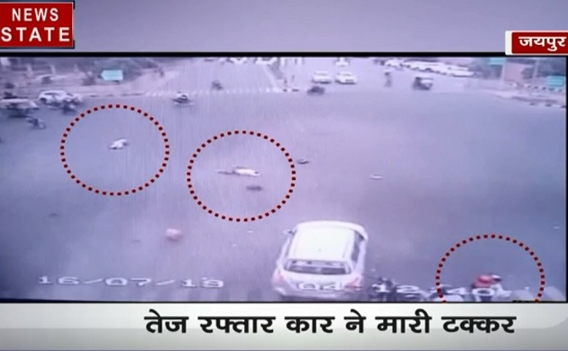 Shocking News : देखिए कैसे कार की टक्कर से हवा में उड़े लोग, देखें जुर्म से जुड़ी छोटी-बड़ी खबरें