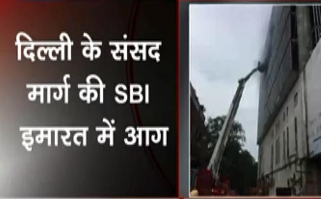 khabar Cut 2 Cut : दिल्ली के संसद मार्ग पर SBI इमारत में लगी आग, देखें देश-दुनिया की खबरें 20 मिनट में