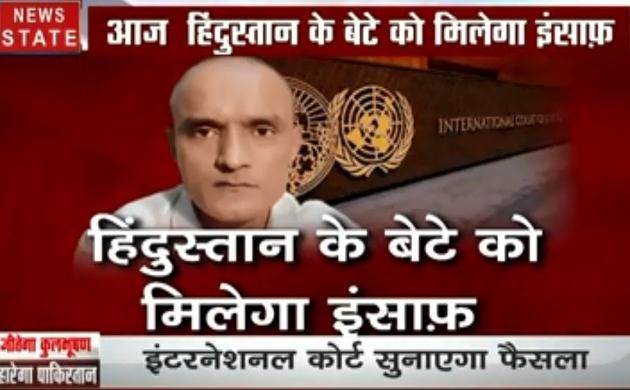 कुलभूषण जाधव केस : पाकिस्तान को उसकी औकात दिखाएगा ICJ या फिर..., देखें स्पेशल रिपोर्ट