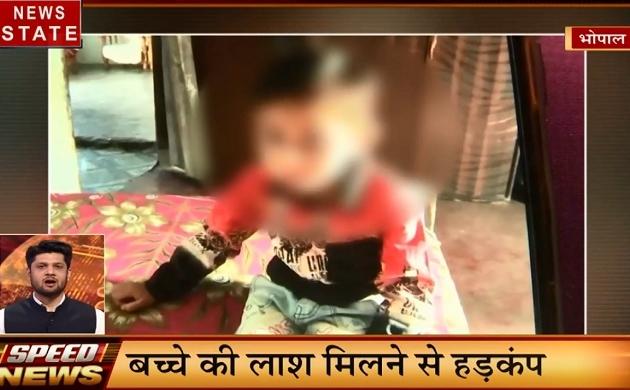 MP Speed News: अगवा हुए बच्चे का मिला जला हुआ शव, बच्चे की मौत पर सियासत, देखें वीडियो