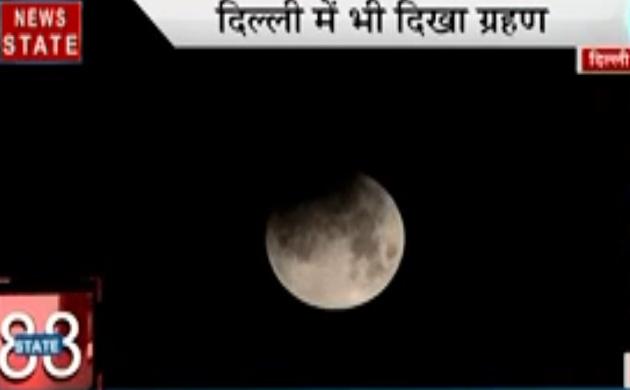 UP Speed News: 149 साल बाद भारत में दिखा दुर्लभ चंद्र ग्रहण, देखें प्रदेश की बड़ी खबरें