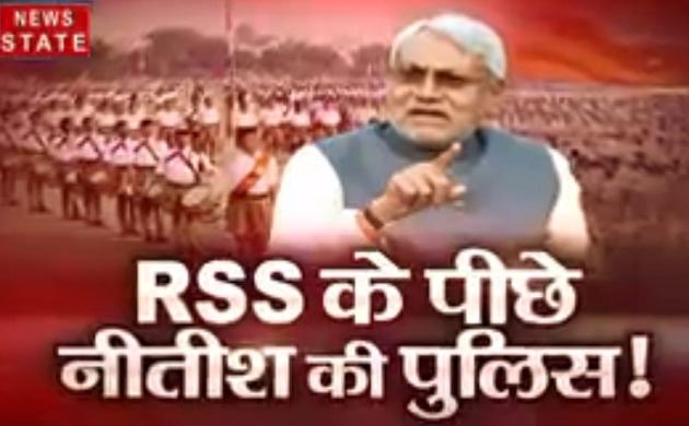 RSS के पीछे नीतीश की पुलिस!, देखिए रात 9 बजे दीपक चौरसिया के साथ