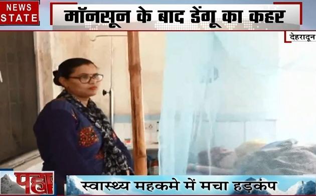 पहाड़ समाचार: उत्तराखंड में बारिश के बाद डेंगू का कहर, देखें वीडियो