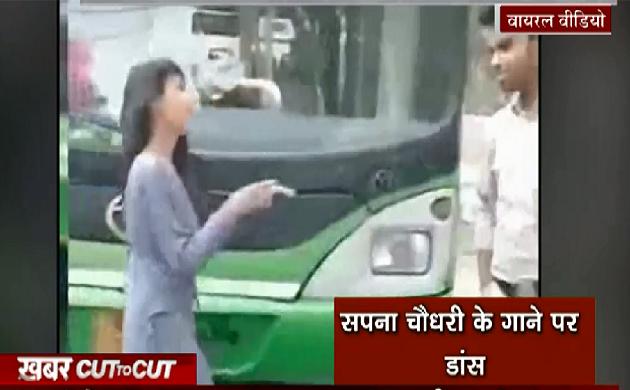 Khabar Cut2Cut : DTC बस में वीडियो बनाना पड़ा भारी, नप गए कर्मचारी, देखिए 22 मिनट में देश दुनिया की बड़ी खबरें