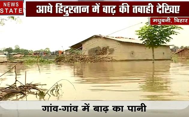 बिहार: बाढ़ से बेहाल लोग, ना खाना ना पीने के लिए पानी, देखें बदहाल बिहार की तस्वीरें
