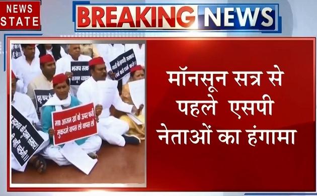 उत्तर प्रदेश : विधानसभा के बाहर सपा नेताओं का धरना प्रदर्शन, आजम खां के खिलाफ दर्ज केस वापस लेने की मांग