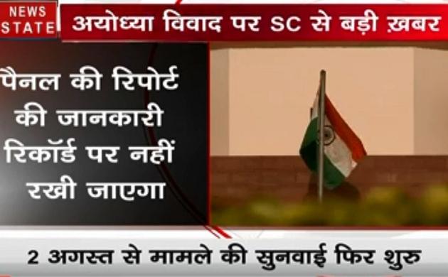 अयोध्या मामला: दो अगस्त से फिर शुरू होगी मामले की सुनवाई, देेखें वीडियो