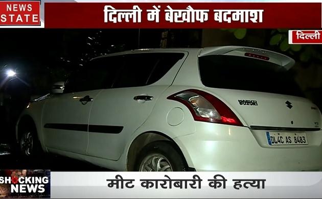 Delhi: पंजाबी बाग - बीच बाजार में बदमाशों ने चलाई जमकर गोलियां, कारोबारी की ली जान, तमाशबीन बने रहे लोग