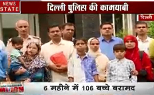 Good Morning Nation: दिल्ली पुलिस की अनोखी पहल, महीनों से गायब बच्चों को माता पिता से मिलवाया ,देखें वीडियो