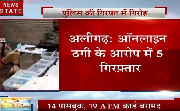 अलीगढ़: ऑनलाइन ठगी करने वाली गैंग का पर्दाफाश, 5 लोग गिरफ्तार, देखें वीडियो