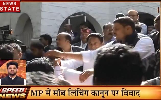 MP Speed News: MP में मॉब लिंचिंग कानून पर विवाद, जल्द होगा कांग्रेस अध्यक्ष पद का चुनाव, देखें देश-दुनिया की खबरें