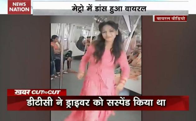 Cut2Cut: दिल्ली मेट्रो में लड़की ने किया डांस समेत देखें दिन भर की बड़ी खबर