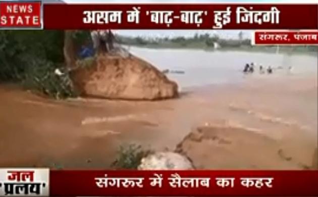 जल प्रलय: सैलाब की वजह से भारत के हजारों घर हो गए तबाह, ना खाना ना पीने के लिए पानी, देखें वीडियो