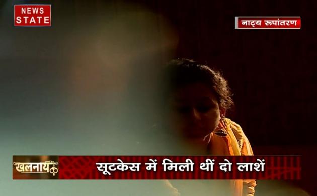 खलनायक: दिल्ली की खूनी नहर, सूटकेस में मिली थीं दो लाशें
