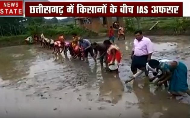 छत्तीसगढ़: IAS अफसर कर रहे है किसानों के साथ खेत में काम, देखें नई पहल