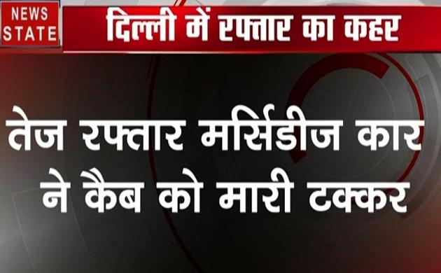 दिल्ली :  तेज रफ्तार मर्सिडीज कार ने मारी कैब को टक्कर, तीन लोग घायल, देखें वीडियो