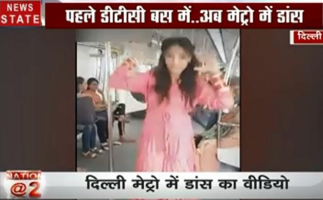 Delhi: पहले डीटीसी बस और अब मेट्रो में लड़की का डांस हुआ वायरल, देखें वीडियो