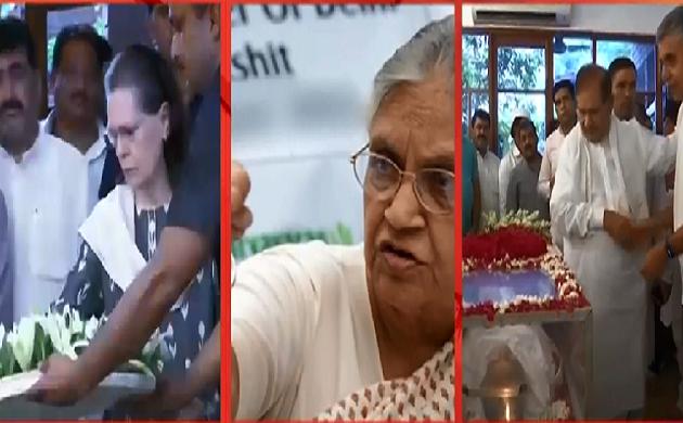 नहीं रहीं शीला दीक्षित : दिल का दौरा पड़ने से निधन, देखिए VIDEO