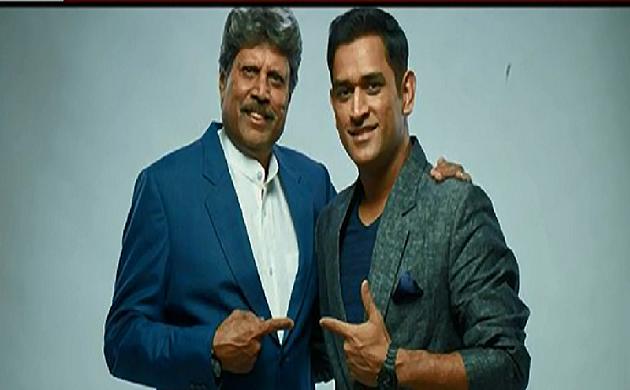 Stadium : Dhoni को चैम्पियन कप्तान Kapil Dev ने क्या भेजा संदेश, देखिए VIDEO