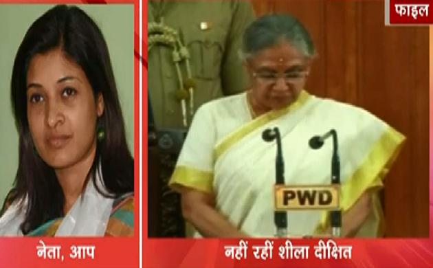 दिल्ली के विकास के साथ-साथ Sheila Dikshit ने चुनौतियों को भी स्वीकर किया - Alka Lamba