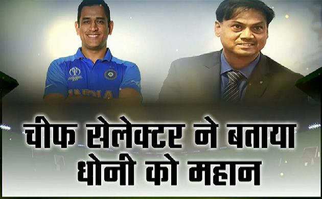 Stadium : चीफ सेलेक्टर का Dhoni को लेकर सबसे बड़ा खुलासा, देखिए VIDEO