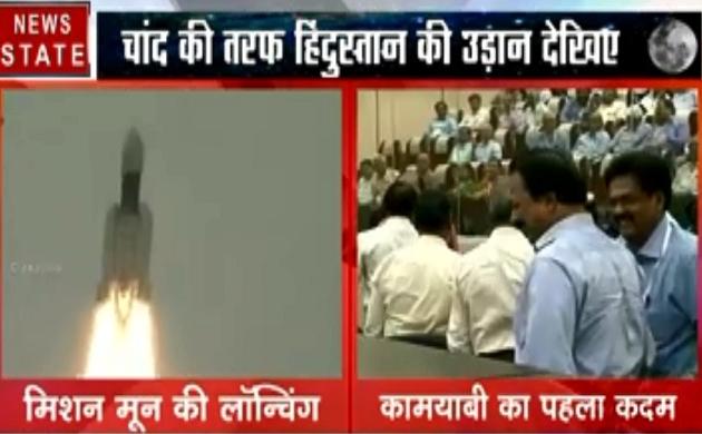 Chandrayaan2 live: चंद्रयान-2 लॉन्च, वैज्ञानिकों के चेहरे पर खुशी की लहर, देखें वीडियो