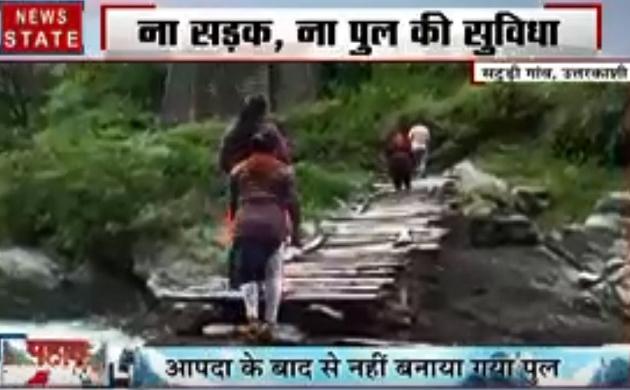 पहाड़ समाचार: नीचे गहरी नदी और ऊपर लकड़ी का बना पुल, जान जोखिम में डालकर स्कूल जाते हैं बच्चे